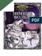 Руководство Убийцы Зимние Волки