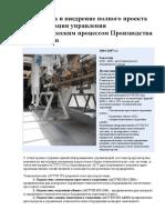 Проект автоматизации управления технологическим процессом Производства Электродов