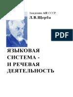 Щерба Л.В. Языковая система и речевая деятельность