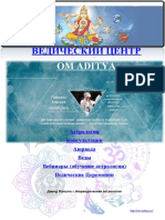 Devid Frouli Ayurvedicheskaya Astrologiya