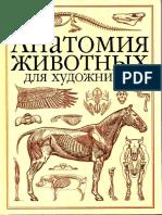 Anatomija Zhivotnyh Dlja Hudozhnikov_Vilhelm Tank