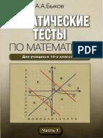 Математические тесты 1