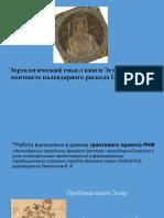 Эортологический смысл книги Эсфирь. Вогман М. В.