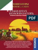 Almanach_RU_web
