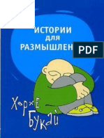 Хорхе Букай. Истории Для Размышлений - Royallib.com
