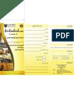 pamplet baru (1)