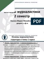 OZH_1_lektsiya