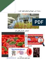 المختصر الجم في فحص الدم