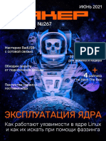 Хакер 2021 06(267)