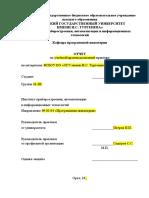Документы_для_практики_ВСЕ