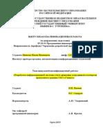 0404_Выпускная_квалификационная_.04 - copy 1