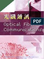 光纖通訊 Optical Fiber Communications