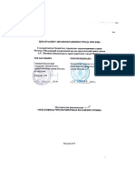 Методические рекомендации №11 'Чрескожанная чреспеченочная холангиостомия' от 2019