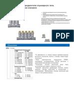 RU SHOWA DPB Распределитель плунжерного типа. Тех.описание