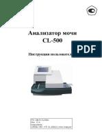 Анализатор мочи CL-500 Инструкция пользователя