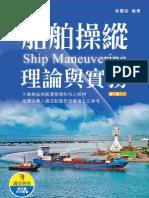 船舶操縱--理論與實務(第二版)