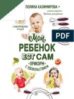 Kazimirova P. Moyi Rebyonok Est Sam Pri.a6