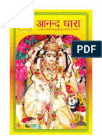 Shri Mahisasurmardini stotram