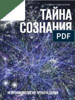 tajna-soznaniya-nejrofiziologiya-probuzhdeniya
