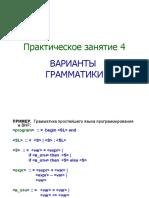 Pz4-2013_PLs