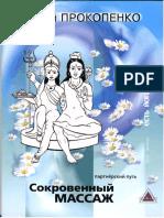 Прокопенко - Сокровенный массаж