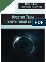Afrin I. Arhetip Teni v Sovremenno.fb2.Fb2.a4