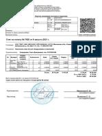 Счет на оплату № 7820 от 08.08.2021