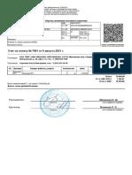 Счет на оплату № 7891 от 09.08.2021
