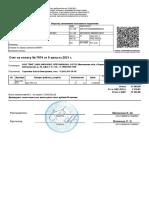 Счет на оплату № 7874 от 09.08.2021