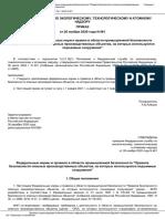 ФНП в области промышленной безопасности приказ № 461 Правила безопасности..._Текст