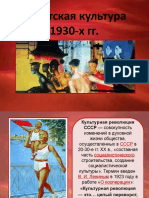 Kultura SSSR 1930-Kh Gg