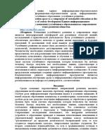 Шангина Статья На Русском