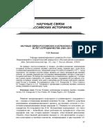 nauchnye-svyazi-rossiyskih-i-ispanskih-istorikov-30-let-sotrudnichestva-1981-2011