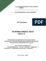 Основы языка ABAP