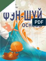 Фэн-шуй. Основы ( PDFDrive )