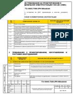 ДЭС 1000 кВт - технические требования