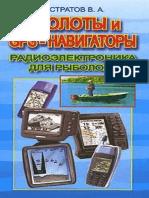 Евстратов-Эхолоты-и-GPS-навигаторы
