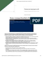 Печать с помощью PowerShell в Windows - Фермер Чиа