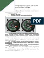 Приборы контроля двигателя