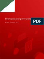 Exchanges Analytic Partnership TT