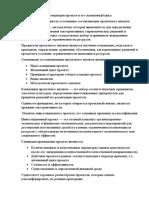 Экономика и Управление Инновационными Проектами