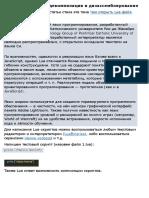 LUA - компиляция, декомпиляция и дизассемблирование