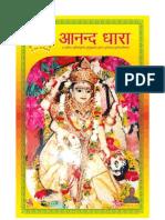 Gayatri Mandir Sathni - Sadanand Baba