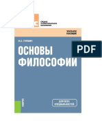 Основы Философии. Гуревич П.С