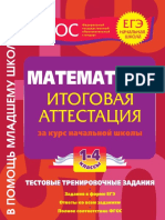 1318-matematika.-itog.-attest.-test.-zadan.-1-4kl_vasileva_2012-64s-1