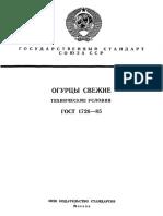 ГОСТ_1726-85_Огурцы_свежие_Технические_условия