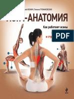 Фомин А. А., Громаковская Т. А. - Йога-анатомия. Как Работают Асаны Для Здоровья и Стройности Тела - 2012