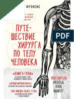 Fryensis G. Puteshestvie Hirurga Po T.a6