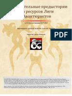 al-compendium-of-al-backgrounds-rus-v-0-9-0