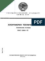 Хлорпикрин_технический_Технические_условия_